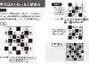 kanji_crossword2-2