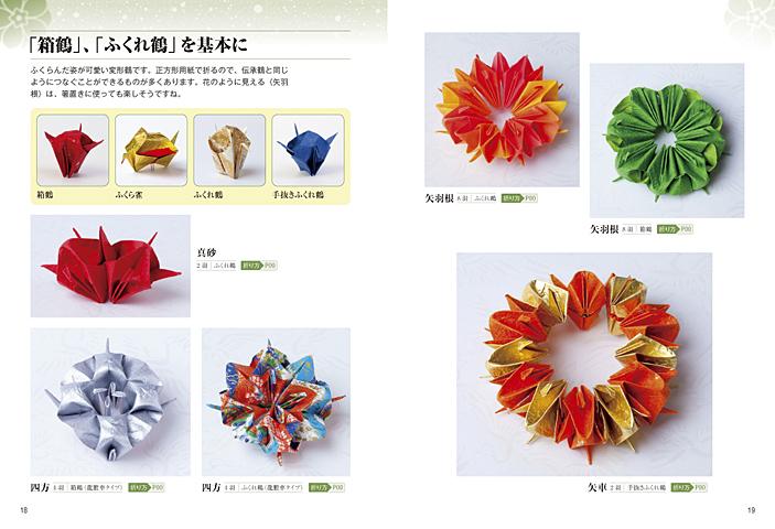 簡単 折り紙 : 折り紙連鶴折り方 : ibarakisumito.2-d.jp