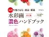新装版 水彩画 混色ハンドブック本扉_0328